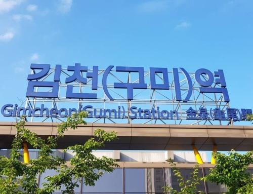 김천혁신도시의 터줏대감, KTX김천구미역