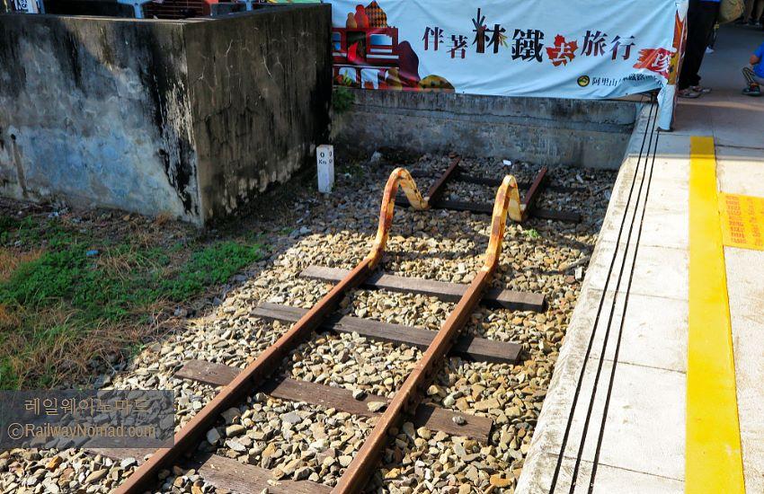 대만 자이역의 아리산 삼림열차선 레일형 차막이
